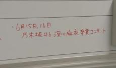 【乃木坂46】「深川麻衣 卒業コンサート」今日じゃねえか!