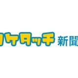 『地元大好きブログメディア「ロケタッチ新聞」β版スタート モバイルアプリと連携し現在地周辺のローカル情報配信【湯川】』の画像