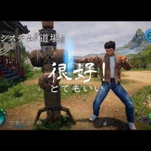 『シェンムー3の世界 修行篇』の画像