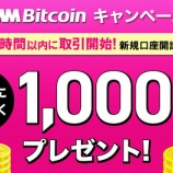 『【6/1まで】DMM Bitcoinで現金1,000円プレゼントするキャンペーン開催中!条件は無料口座を開設するだけ!!!』の画像