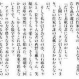 """『【乃木坂46】『乃木坂46文庫』表紙メンバーは""""くじ引き""""で決まっていたことが判明!!!』の画像"""