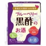 『【新商品】黒酢×お酒第2弾「ブルーベリー黒酢のお酒」』の画像