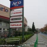 『散歩_アリオ(足立区・西新井)』の画像