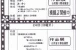 『郡津まつり』が郡津公民館で開催されるみたい!8/23(土)と8/24(日)
