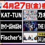 『4月27日『MUSIC STATION』乃木坂46出演決定!キタ━━━━(゚∀゚)━━━━!!!』の画像
