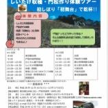 『<20歳以上限定>福島県白河市大信地域「新酒発表会・しいたけ収穫・門松作り体験ツアー」募集が始まっています』の画像