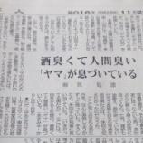 『週刊読書人で、『山谷 ヤマの男』の書評を書きました — 雨宮処凛』の画像