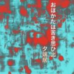 Hike de 俳句