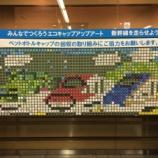 『JR埼京線戸田公園駅 エコキャップでつくる新幹線!』の画像