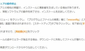 【Realtek HD Universal & Nahimic Drivers】のみインストールしNahimicアプリは入れないのが確実