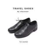 『入荷 | ショセ TR-001 Travel shoes 防水 【ブラック】 レディース』の画像