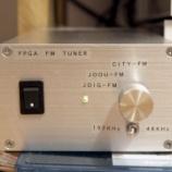 『セッション2014特番~FPGA FM チューナー』の画像