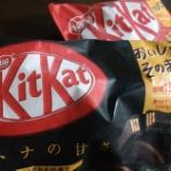 『Kit Kat』の画像