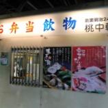 『「ホームライナー浜松3号」に乗車してきました!』の画像