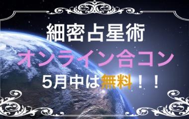『本日5/23 オンライン合コン開催します』の画像