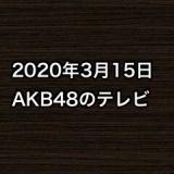 2020年3月15日のAKB48関連のテレビ