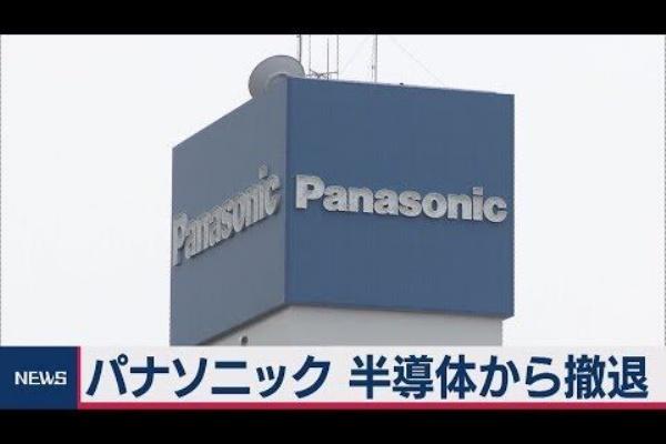 パナソニック 半導体
