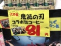 【悲報】缶に鬼滅の絵を描いただけの缶コーヒー、投げ売りされてしまうwww