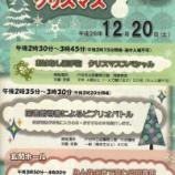 『戸田市立図書館「としょかんクリスマス」12月20日(土)開催』の画像