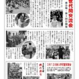 『桔梗町会「各部だより」3月号発行』の画像