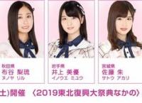 【朗報】チーム8新メンバー、早くも外仕事キタ ━━━━(゚∀゚)━━━━!!