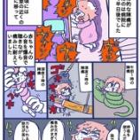 『出産レポ② マンマン満足編』の画像