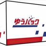 【働き方改革】郵便配達「平日のみ」に、日本郵便が16日に正式要望ww