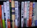 【画像】世界的プロゴルファー・松山英樹さんの本棚wwwwwwww