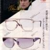 アランドロンの色つき眼鏡