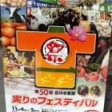 『(番外編)東京ビッグサイトで明日明後日に農林水産祭が開催されます』の画像