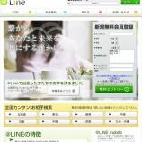 『@LINE/アットライン/サクラ出会い系サイト評価』の画像