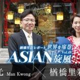 『【世界を席巻ASIAN旋風Vol.49】~ハローキティの飲茶を食べよう『中菜軒』~』の画像