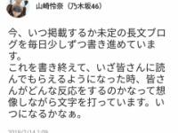 【乃木坂46】安定の山崎怜奈さん、選抜入りを755で匂わすwwww