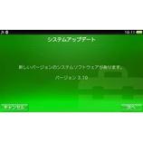 『PS Vita System Software Update 3.10 システムソフトウエアアップデート3.10とコンテンツ管理アシスタントのアップデートがきてた。』の画像