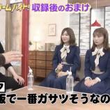 『今田耕司『乃木坂46で一番ガサツなのは高山一実・・・』』の画像
