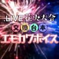 【.LIVE】花火大会交換台本エモカワボイスのボイス版の発売は今日まで!VR版ってどんな感じなんだろう……?【Vtuber】