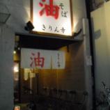 『きりん寺 近大前店@大阪府東大阪市小若江』の画像