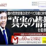 『【リアル口コミ評判】ニューマーケット(NEW MARKET)』の画像