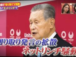 マスコミ「森喜朗会長は悪くない。SNS上の批判はただのネットリンチ」