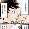【新作スクロール漫画】タイトル 指揮者