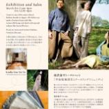 『羊の国「ニュージーランドうさと展示会&滝沢泰平トークショー」3月9日』の画像
