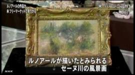 【米国】「額縁が欲しかったので、絵は捨てるつもりだった」 ルノアールの絵画がフリーマーケットで見つかる