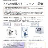 『完全予約制の展示会「KaVoの極み」を開催』の画像