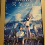 『「天気の子」の感想』の画像