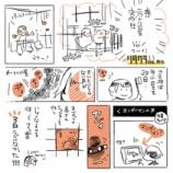 『【#マイクラ絵日記】001「壁の向こうの先輩」』の画像