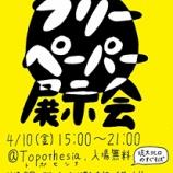 『「フリーペーパー展示会」開催/沖縄』の画像