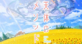 秋アニメ『天体のメソッド』PV公開!監督:迫井政行さん、原案・脚本:久弥直樹さん