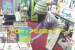 (本)ぽんぽんぽんっていう昭和レトロな古本&雑貨のお店がオープンしてる!~ニューシャネルさんがお店オープンしたみたい~