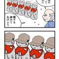 2コマ漫画「経済的に余裕のあるじいさん」