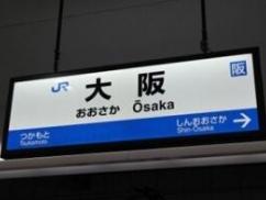 【速報】大阪、終わる